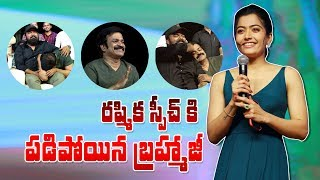 Rashmika Mandanna Hilarious Speech at Bheeshma Movie Pre Release Event | Nithiin | Trivikram - IGTELUGU