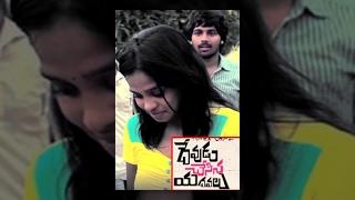 Devudu Chesina Yedavalu | Comedy Short Film by Guntur Mirchi Guys - YOUTUBE