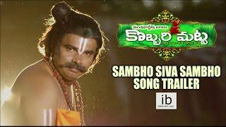 Kobbari Matta Sambho Siva Sambho song trailer - idlebrain.com - IDLEBRAINLIVE