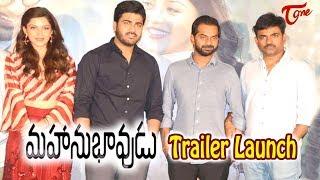 Mahanubhavudu Movie Trailer Launch | Sharwanand, Maruthi | #Mahanubhavudu - TELUGUONE
