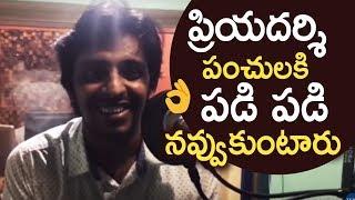 Priyadarshi Super Funny Comments On Vijay Devarakonda | Arjun Reddy Team Dubbing | TFPC - TFPC