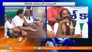 Nerella Sand Mafia Victims Meets T Congress Leaders|Uttam Kumar Reddy Comments On TRS Govt| iNews - INEWS