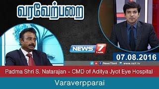 Padma Shri S. Natarajan – CMD of Aditya Jyot Eye Hospital in Varaverpparai | News7 Tamil