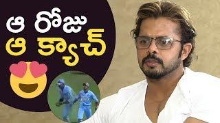 Sreesanth About Winning Catch In T20 World Cup Final 2007 | I Am Not A Good Fielder | TFPC - TFPC