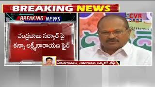 BJP MP Kanna Lakshminarayana Fires On AP CM Chandrababu   CVR NEWS - CVRNEWSOFFICIAL
