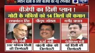 Delhi polls: PM Narendra Modi to address four rallies in Delhi - ITVNEWSINDIA