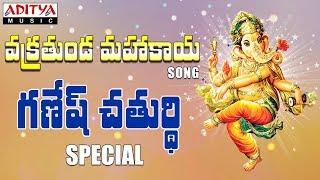 Ganesh Chaturthi Special- Vakrathunda Mahakaya | Telugu Popular Devotional | S.P. Balasubrahmanyam - ADITYAMUSIC