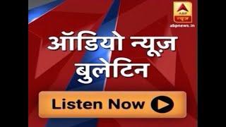 Audio Bulletin: Court sends arrested DSP to 7-day CBI custody - ABPNEWSTV