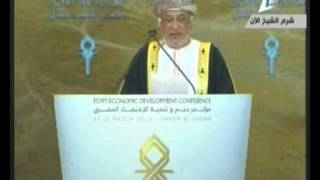 """عاجل.. سلطنة عمان تعلن دعم مصر بـ 500 مليون دولار """"لا تُرد"""""""