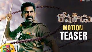 Roshagadu Motion TEASER | Vijay Antony | Nivetha Pethuraj | 2018 Latest Telugu Movies | Mango Music - MANGOMUSIC