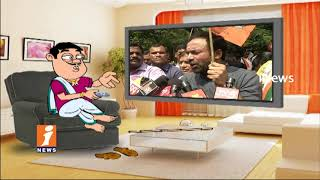 Dada Satirical Punches On BJP MLA Kishan Reddy His Speech | Pin Counter | iNews - INEWS