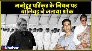 Manohar Parrikar Funeral LIVE Updates: Amitabh Bachchan, Akshay Kumar & other offer condolences - ITVNEWSINDIA