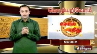 """Mozhi Arivom 22-12-2015 """"Modem """" – Puthiya Thalaimurai Tv Show"""