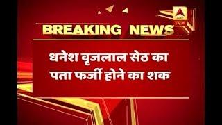 PNB Scam: Is accused Dhanesh Vrajlal Sheth's address FAKE? - ABPNEWSTV