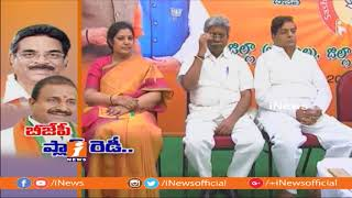AP BJP Leaders Ready To Fight On Opposition Comments Over AP Bifurcation Issues | iNews - INEWS
