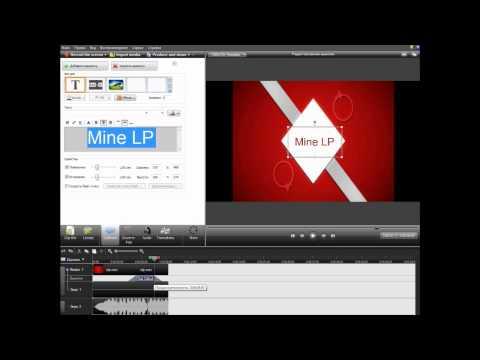 Видео: как сделать интро через camtasia studio 7