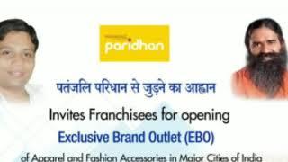 Baba Ramdev's entry in readymade clothes outlet businessकपड़ों के आउटलेट मार्केट में रामदेव की एंट्री - ITVNEWSINDIA