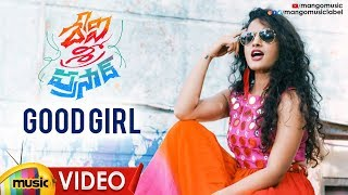 Devi Sri Prasad Movie Songs | Good Girl Video Song | Latest Telugu Movie Songs 2019 | Pooja - MANGOMUSIC