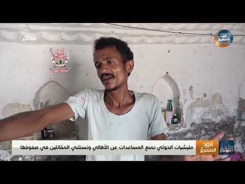 مليشيا الحوثي الانقلابية تقصف مواقع متفرقة لألوية العمالقة والقوات المشتركة في مدينة الحديدة