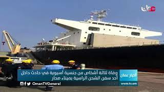 وفاة ثلاثة أشخاص من جنسية آسيوية في حادث داخل أحد سفن الشحن الراسية بميناء صحار