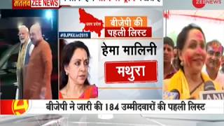 Hema Malini's First Reaction After The Announcement Of BJP's First List Of Candidates - ZEENEWS