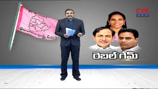 రెబల్ గేమ్ | KTR meets Vijaya Reddy | TRS Strategies For Rebels | CVR News - CVRNEWSOFFICIAL