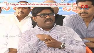 Kapu Dalita Ikya VediKa to be formed in Kakinada   CVR News - CVRNEWSOFFICIAL