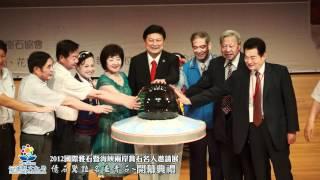 「2012國際雅石暨海峽兩岸賞石名人邀請展」開幕式