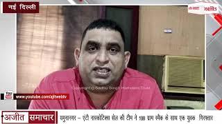 यमुनानगर में  100 ग्राम स्मैक के साथ एक युवक गिरफ्तार