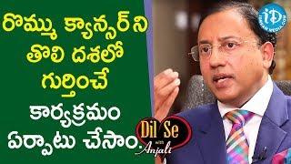 రొమ్ము కాన్సర్ ని తొలి దశలో గుర్తించే కార్యక్రమం ఏర్పాటు చేసాం. - Dr Raghuram || Telugu Icons - IDREAMMOVIES