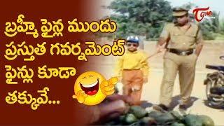 బ్రహ్మానందం ఫైన్ల ముందు ప్రస్తుత గవర్నమెంట్ ఫైన్లు కూడా తక్కువే | Brahmanandam Comedy | NavvulaTV - NAVVULATV