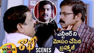 Jr NTR Cheated & Insulted by Brahmaji | Rakhi Telugu Movie Scenes | Ileana | Charmi | Mango Videos - MANGOVIDEOS