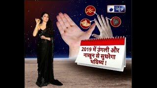 2019 में नाखून और उंगली से सुधरेगा भविष्य, जानिये Family Guru में Jai Madaan के साथ - ITVNEWSINDIA
