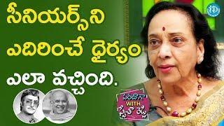 సీనియర్స్ ని ఎదిరించే ధైర్యం ఎలా వచ్చింది.. - Jamuna | #Mahanati || Saradaga With Swetha Reddy - IDREAMMOVIES