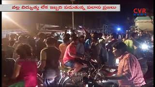 People Facing Problems with Power Cut in Palasa | Srikakulam District | CVR News - CVRNEWSOFFICIAL