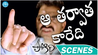 Pokiri Movie Scenes    Sayaji Shinde Arrests Prakash Raj    Mahesh Babu, Ileana    Puri Jagannadh - IDREAMMOVIES