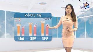[날씨정보] 05월 23일 11시 발표