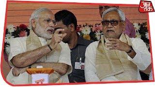 NDA To Organize Mega Rally In Patna On March 3 Featuring PM Modi, Nitish Kumar And Ram Vilas Paswan - AAJTAKTV