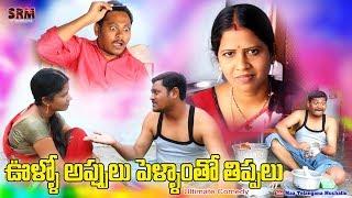 Voollo Appulu Pellamtho Thippalu Ultimate Comedy //07//Telugu Short film// Maa Telangana Muchatlu - YOUTUBE