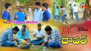 Village 31st Dawath Comedy //1// Telugu Short Film//Telangana Muchatlu Comedy - YOUTUBE