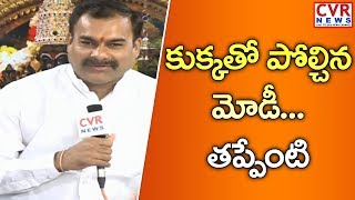 కుక్కతో పోల్చిన మోడీ ...తప్పేంటి|Exit polls predict most show BJP in lead in Karnataka| Center Stage - CVRNEWSOFFICIAL