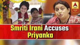 Smriti Irani accuses Priyanka of insulting Lal Bahadur Shastri - ABPNEWSTV