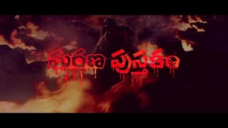 Marana pustakam || Telugu Short Film 2017 || - YOUTUBE