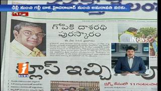 Today Highlights in News Papers | News Watch (20-07-2017) | iNews - INEWS