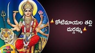 Durga Devi Bhakti Songs | Kotimayala Talli Durgamma Song | Telugu Bhakti Songs | Mango Music - MANGOMUSIC