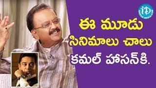 SP Balasubrahmanyam About Kamal Hassan Performance | Vishwanadh Amrutham - IDREAMMOVIES