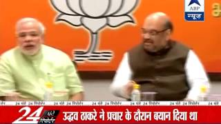 BJP salts Sena's wounds l Ask them to apologise for anti-Modi remarks - ABPNEWSTV
