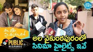 Ala Vaikunthapurramuloo Genuine Public Response | Allu Arjun | Trivikram | Pooja Hegde | Tabu - IDREAMMOVIES