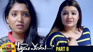 Aame Evaru Telugu Horror Movie HD | Aarthi Agarwal | Anil Kalyan | Dhanraj | Part 8 | Mango Videos - MANGOVIDEOS