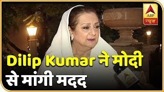 Actor Dilip Kumar, Saira Banu seek help from PM Modi | Mumbai Live - ABPNEWSTV
